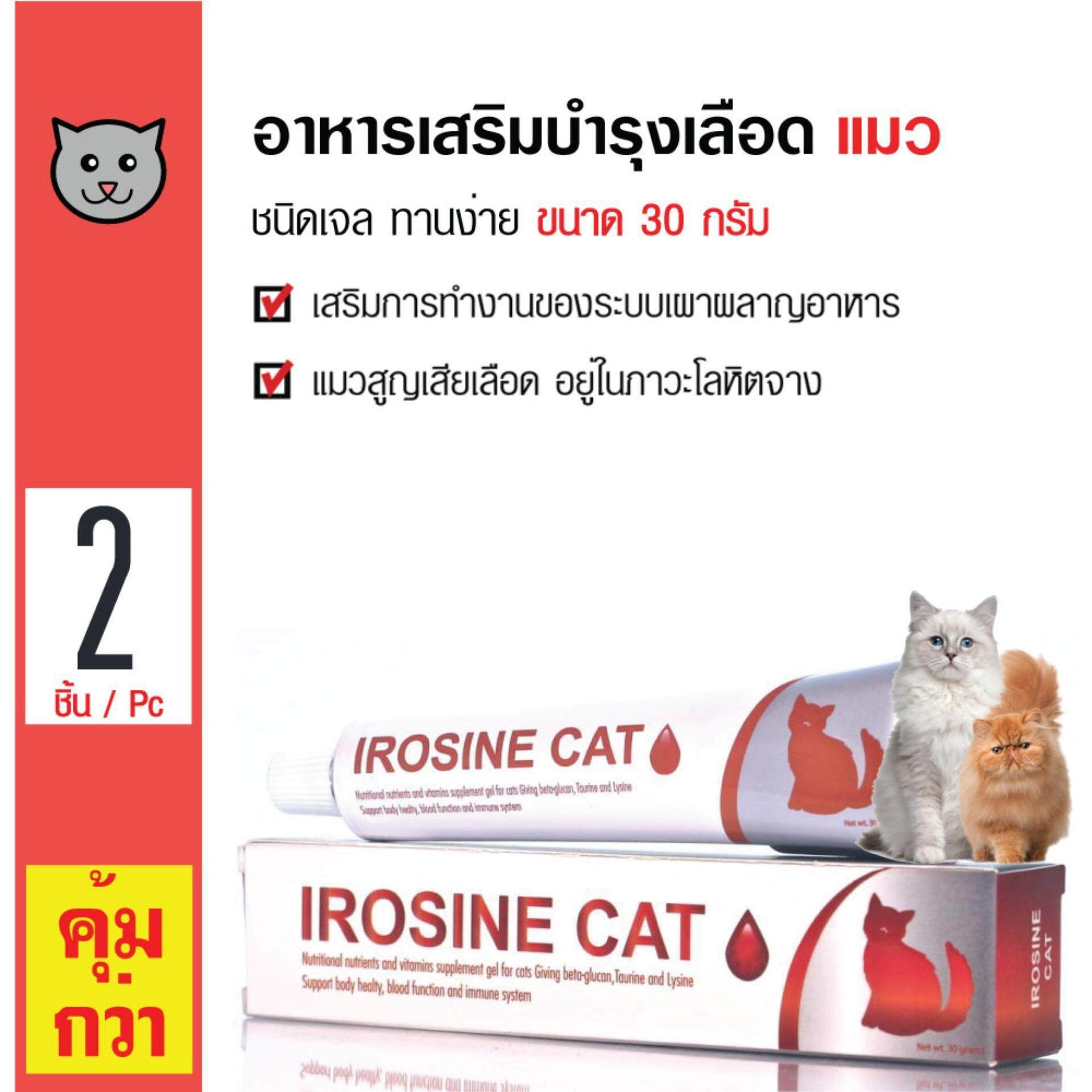 Irosine อาหารเสริมบำรุงเลือด สำหรับแมว แบบเจล 2หลอด ขนาด 30g