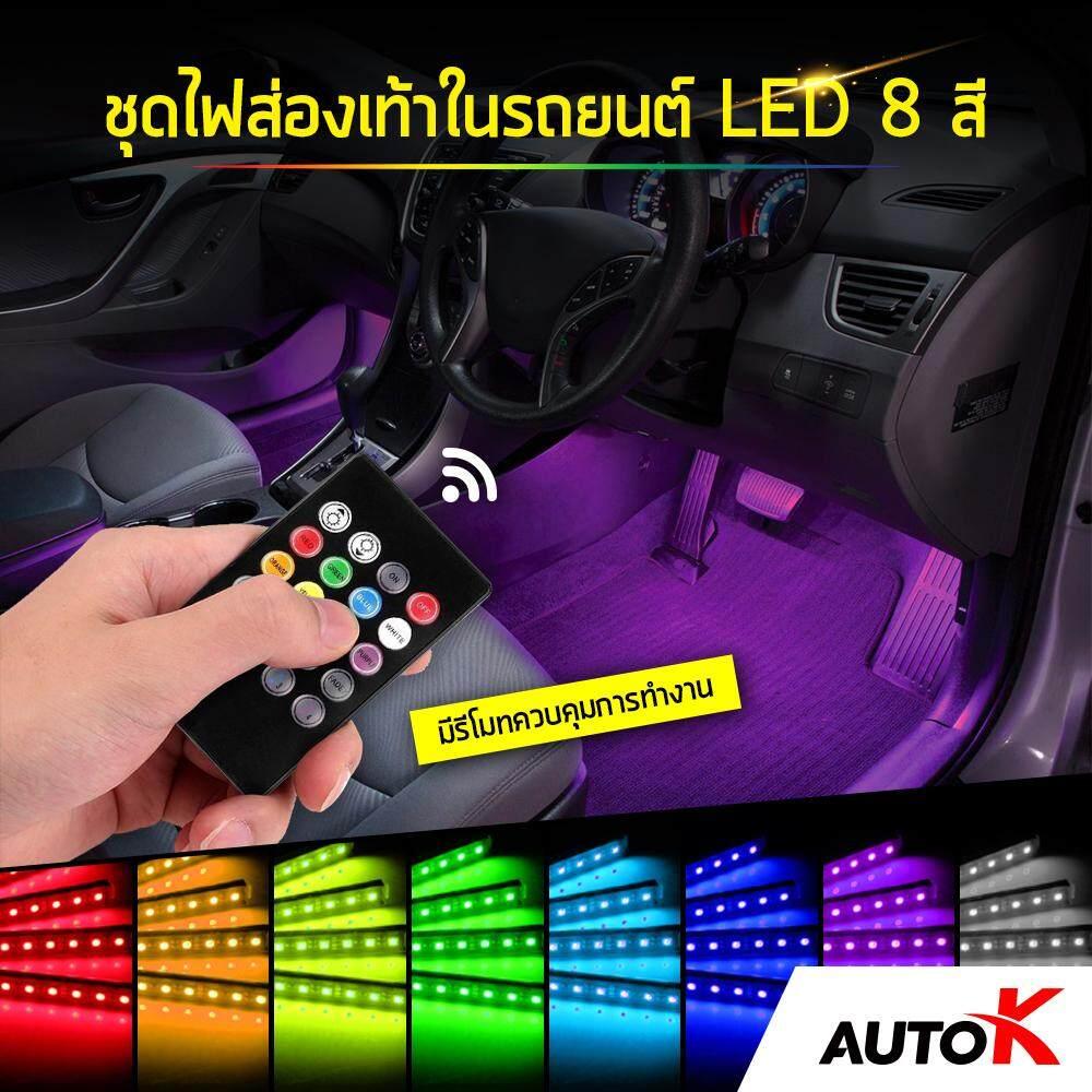 Auto K ชุดไฟส่องเท้าในรถยนต์ Led 8 สี มีรีโมทควบคุมการทำงาน / ไฟส่องเท้าปรับสีได้  ไฟส่องคอนโซลรถ Car Interior Led Strip.