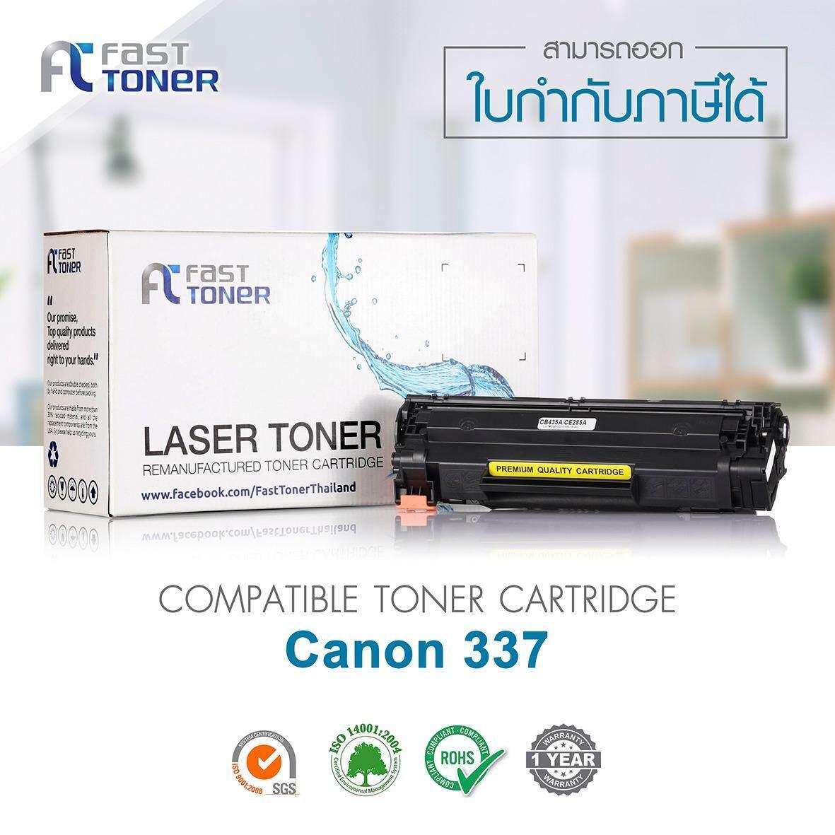 Canon 337 (BK) ใช้กับปริ้นเตอร์ Canon MF210/MF211/MF212w/MF221d/MF215/MF217w/MF220/MF226dn/MF232w/235/MF237w/MF241d/MF244dw/MF246dn/MF249dw -Fast Toner-