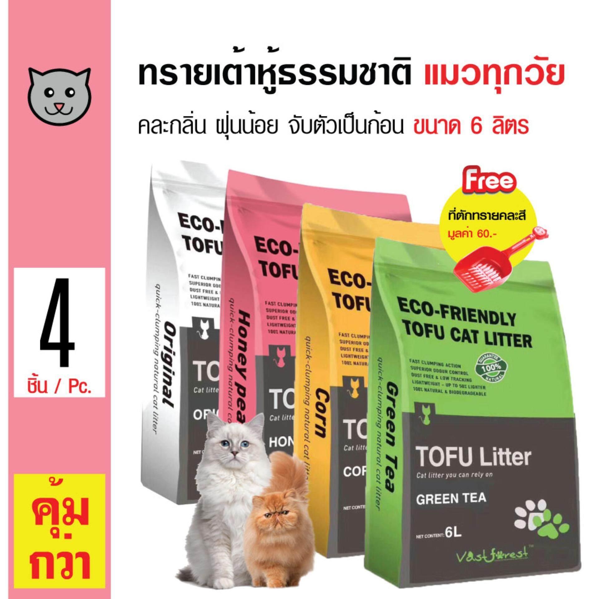 Tofu Cat Litter ทรายแมวเต้าหู้ ทรายธรรมชาติ คละกลิ่น ฝุ่นน้อย จับตัวเป็นก้อน สำหรับแมวทุกสายพันธุ์ ขนาด 6 ลิตร x 4 ถุง แถมฟรี! ที่ตักทราย