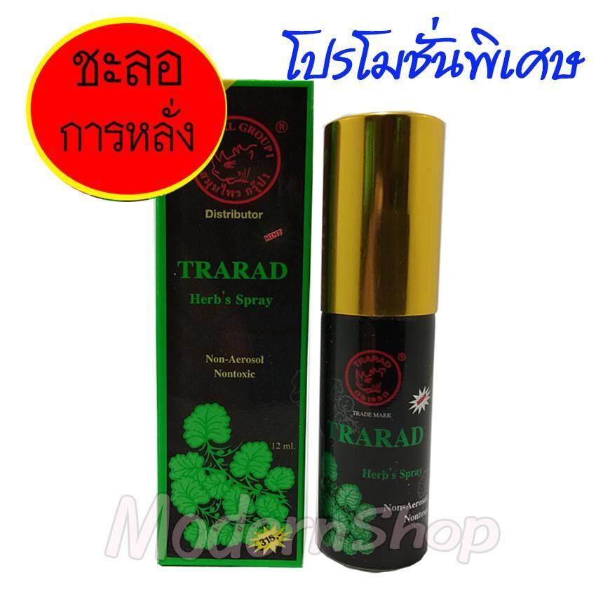 Trarad Herb's Spray  แรดสเปรย์ แบบขวดเสปรย์ เสปรย์สมุนไพร ชะลอการหลั่ง ของท่านชาย 1 กล่อง (12 Ml.).