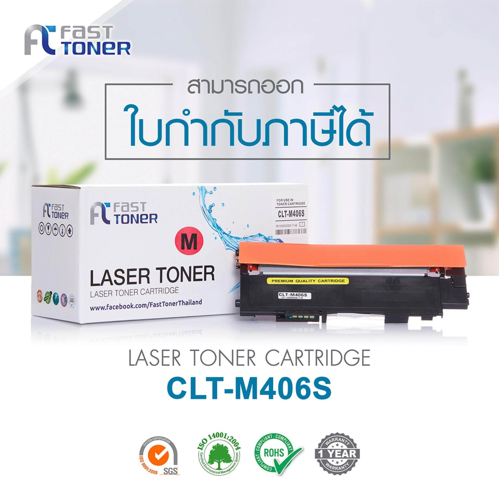 Fast Toner Samsung CLT-M406S (แดง)(Magenta) for printer Sumsung Xpress SL-C460/ C410