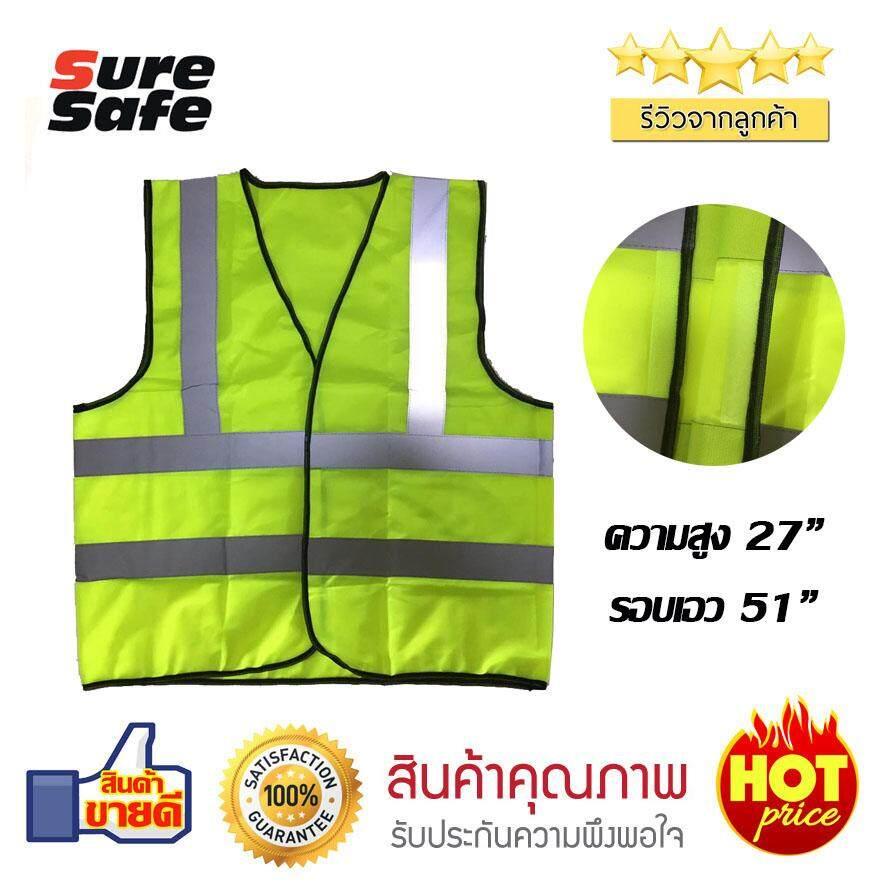ราคาพิเศษ!! Suresafe Safety Vest เสื้อสะท้อนแสง สีเหลือง รุ่นเต็มตัวตีนตุ๊กแก.