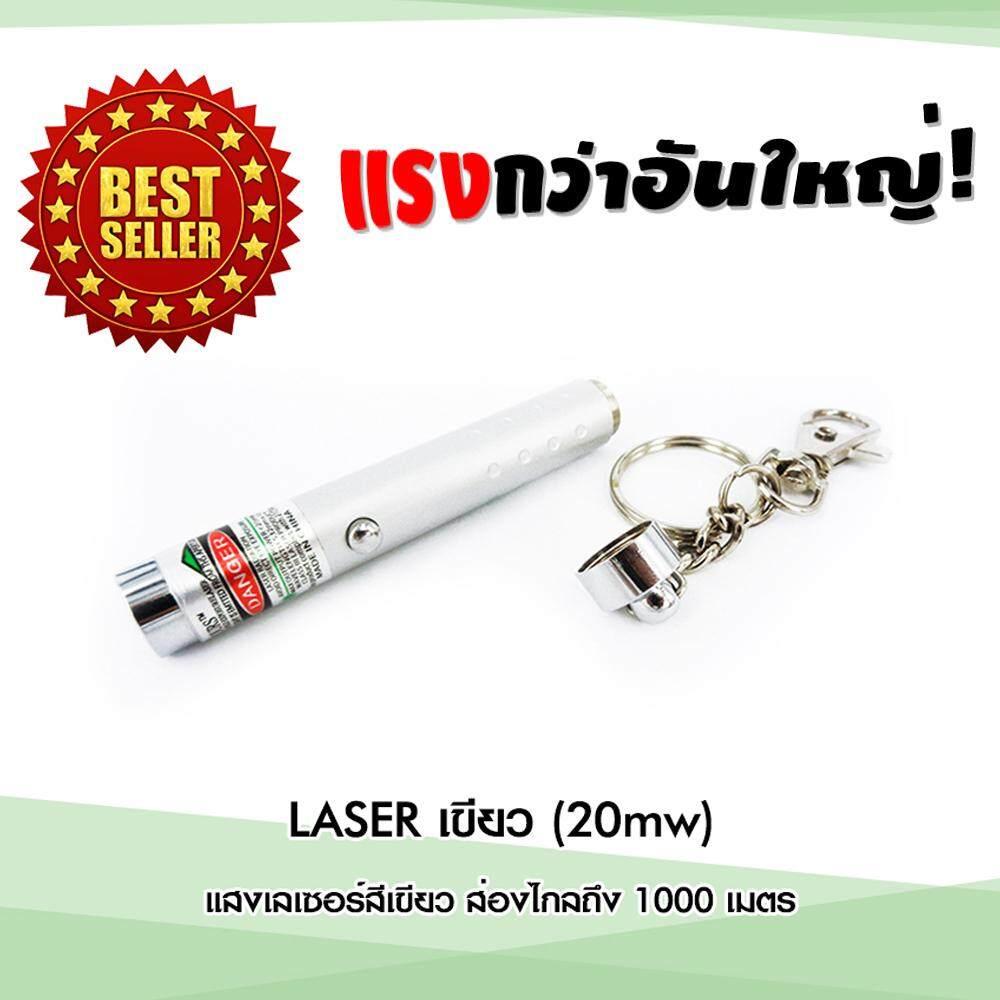 GadgetZ LASER ปากกเกเลเซอร์ พวงกุญแจ สีเขียว แท่งสั้น (20mw)