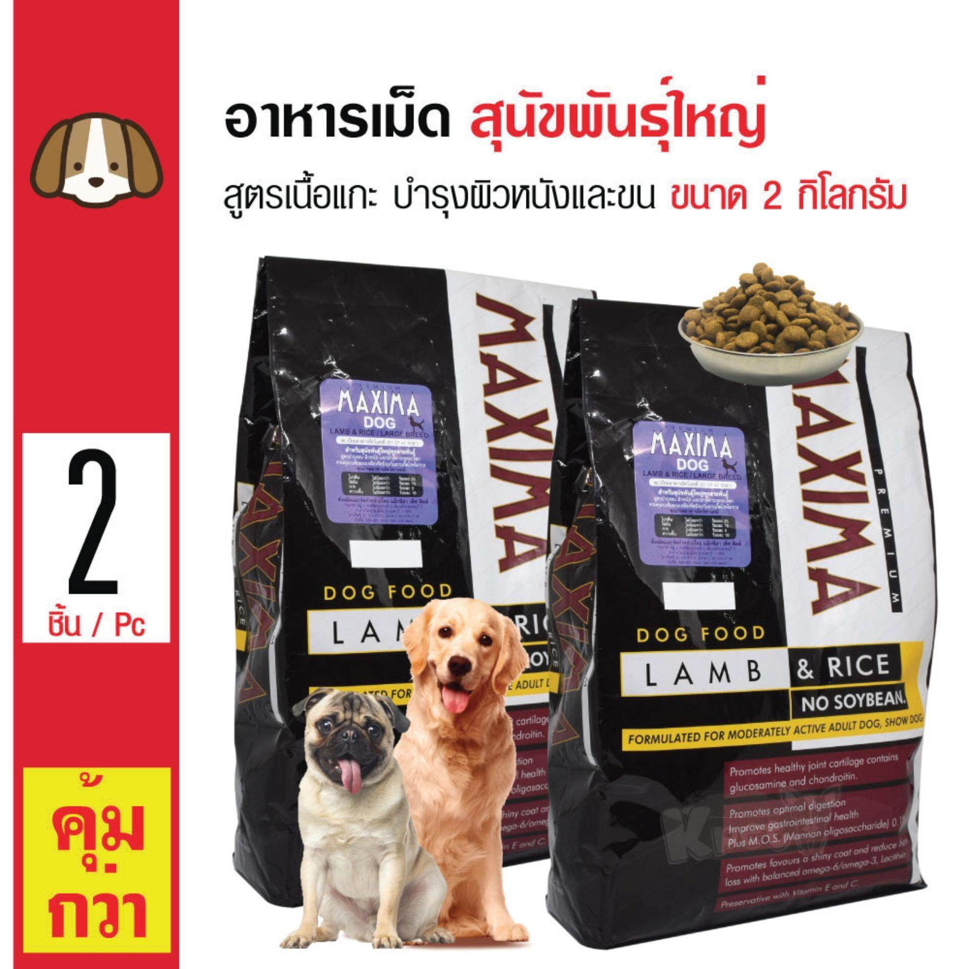 Maxima Dog อาหารเม็ด อาหารสุนัข สูตรเนื้อแกะ บำรุงผิวหนังและขน (เม็ดใหญ่) สำหรับสุนัขพันธุ์ใหญ่ ขนาด 2 กิโลกรัม X 2 ถุง.