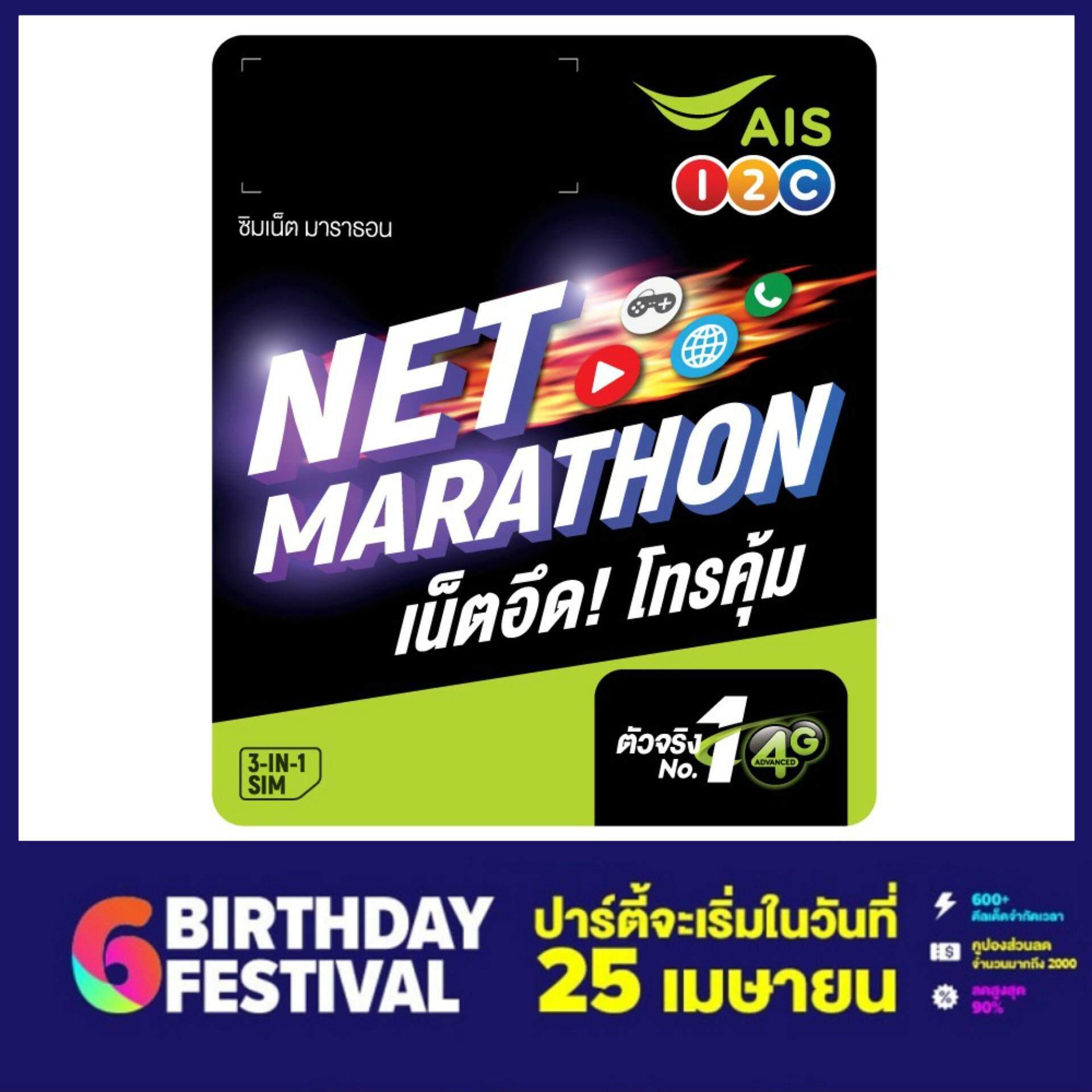 ซิมเน็ต AIS Net Marathon ซิมเน็ตไม่อั้น AIS เล่นได้ไม่อั้น 4Mbps นาน 1ปี