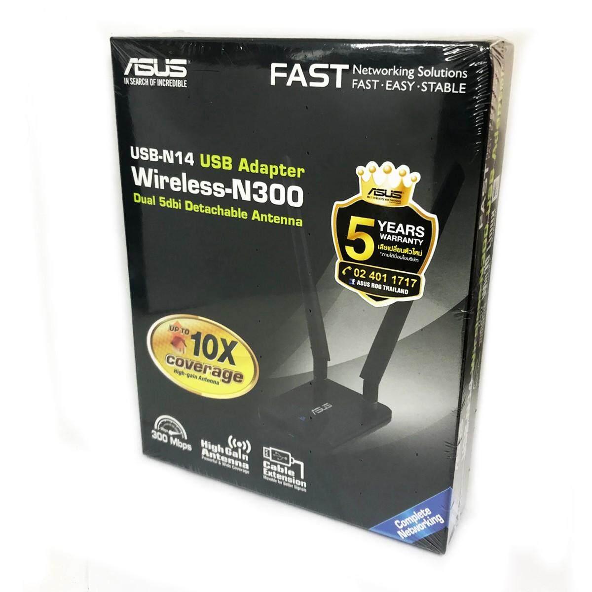 ASUS USB-N14 ส่งฟรีKERRYประกันศูนย์ 5ปี Wireless-N300 USB Adapter (2เสา ถอดเสาเปลี่ยนได้)