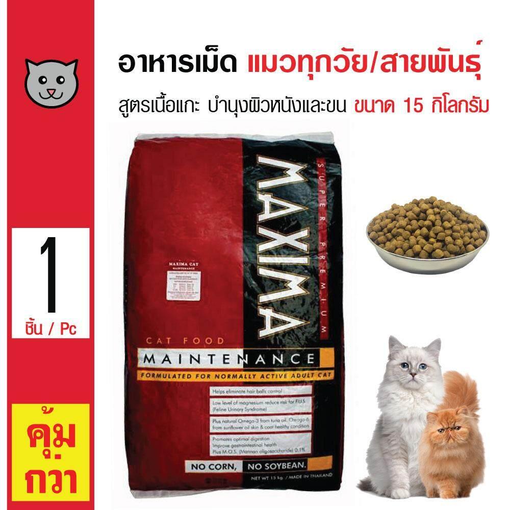 Maxima Cat Food 15Kg. อาหารเม็ด อาหารแมว สูตรเนื้อแกะ บำรุงผิวหนังและขน สำหรับแมวทุกวัย ทุกสายพันธุ์ ขนาด 15 กิโลกรัม