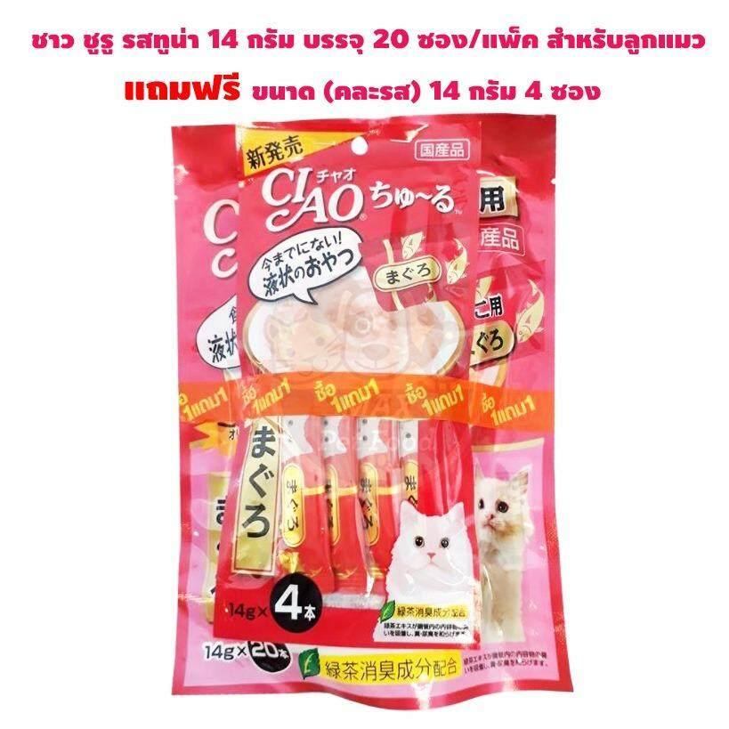 CIAO ขนมแมวเลีย ชาว ชูรู รสทูน่า 14 กรัม บรรจุ 20 ซอง/แพ็ค แถมฟรี ขนาด 14 กรัม 4 ซอง สีชมพู