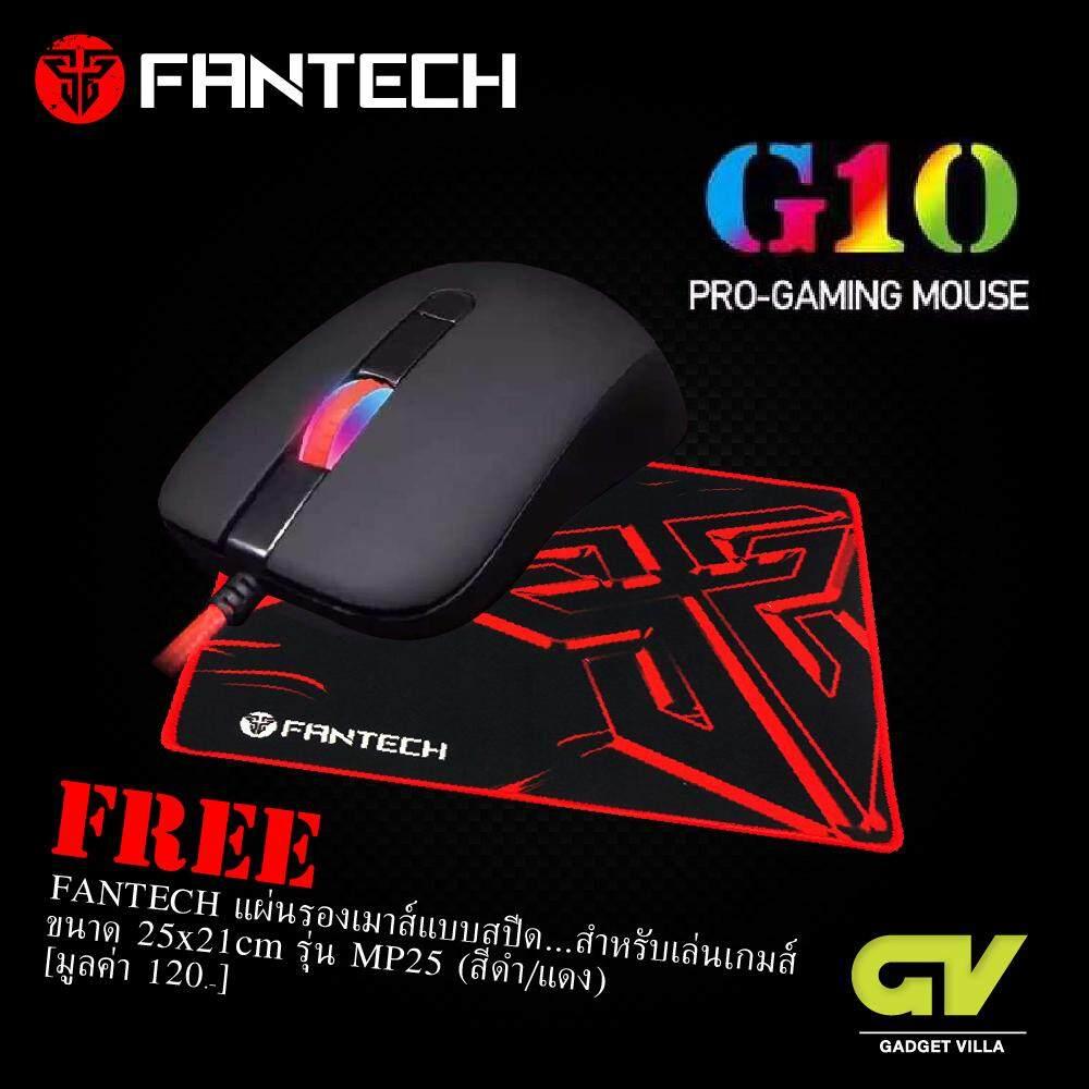 Fantech Gaming Mouse เมาส์เกมมิ่ง ออฟติคอล ความแม่นยำสูงปรับ Dpi 800-1200-1600-2400 เหมาะกับเกม Fps รุ่น - G10 (สีดำ) / ฟรี Fantech แผ่นรองเมาส์แบบสปีด ขนาด 25x21cm รุ่น - Mp25 (สีดำ/แดง).