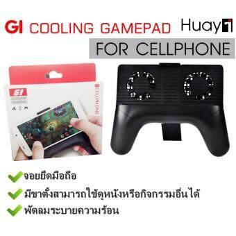 ราคาช็อก [JADEN] คูลลิ่งจอยสติ๊ก ROV, Mobile Legend, PUBG, Free Fire, Rules of Survival - Cooling Gamepad&Powerbank ใช้เป็นพาวเวอร์แบงค์ได้ รุ่น K3 where to ...