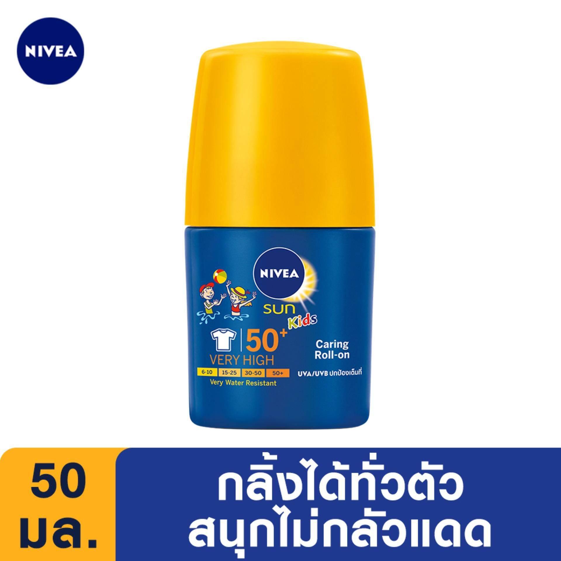 ราคา นีเวีย ซัน คิดส์ โรล ออน เอสพีเอฟ 50 50 มล Nivea Sun Kids Roll On Spf50 50 Ml ที่สุด