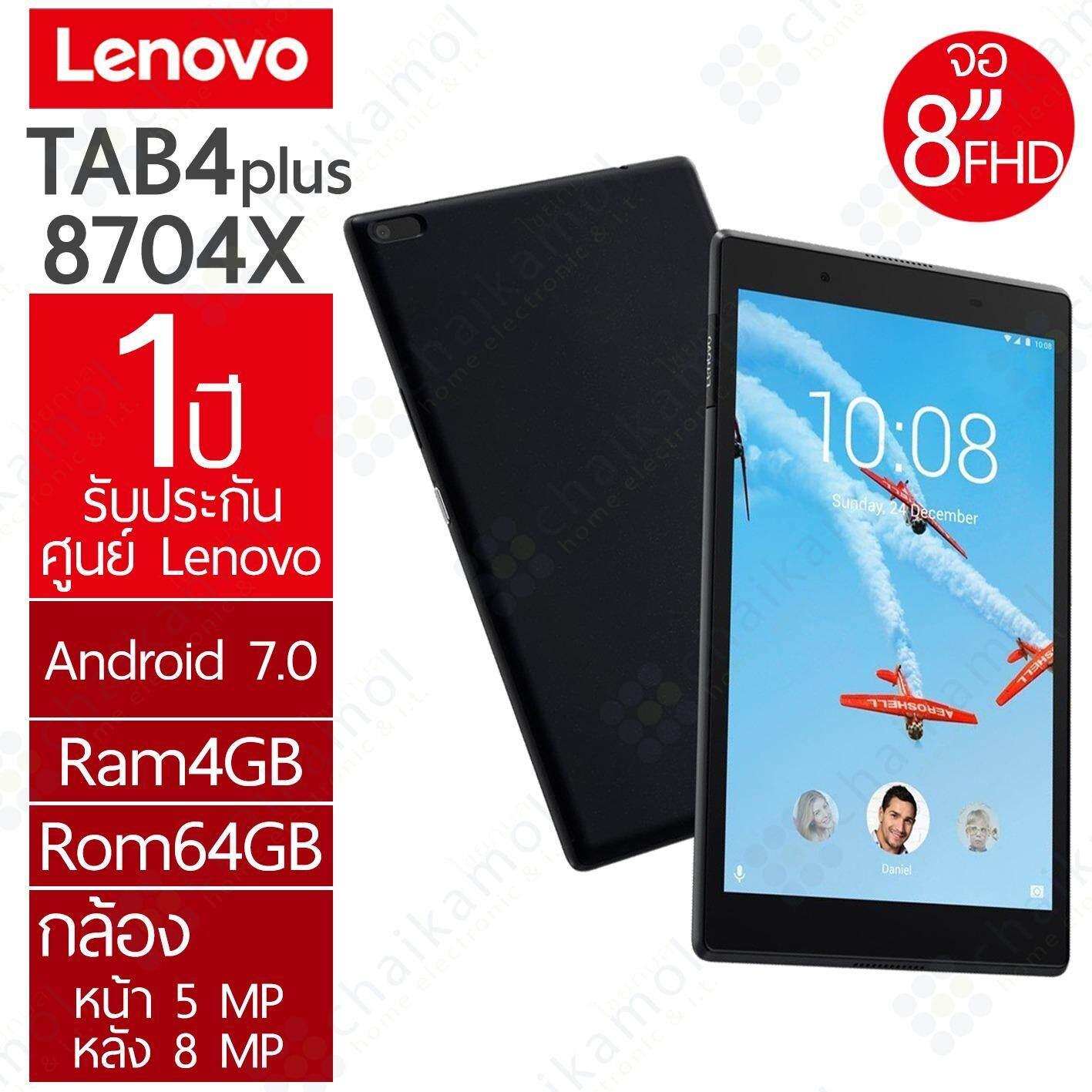 "Lenovo Tablet TAB4 8 Plus - 8704X 8"" FHD / กล้อง 5MP-8MP / Ram 4GB / Rom 64GB /  LTE / 2ซิม"