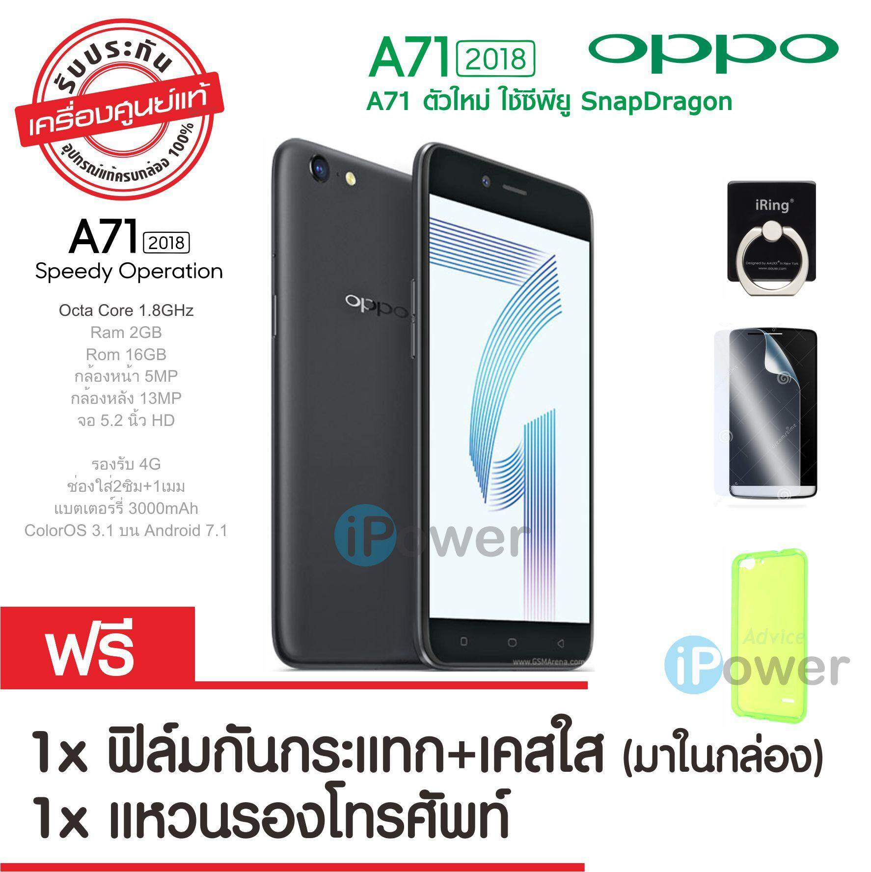OPPO A71 2018 ( ออปโป้ A71 2018 ) 4G LTE.(Black) เครื่องใหม่ เครื่องแท้ รับประกันศูนย์ แถมฟรีฟิล์มกันกระแทกติดเครื่อง+เคสใส+Ring Holder (แหวนจับโทรศัพท์)