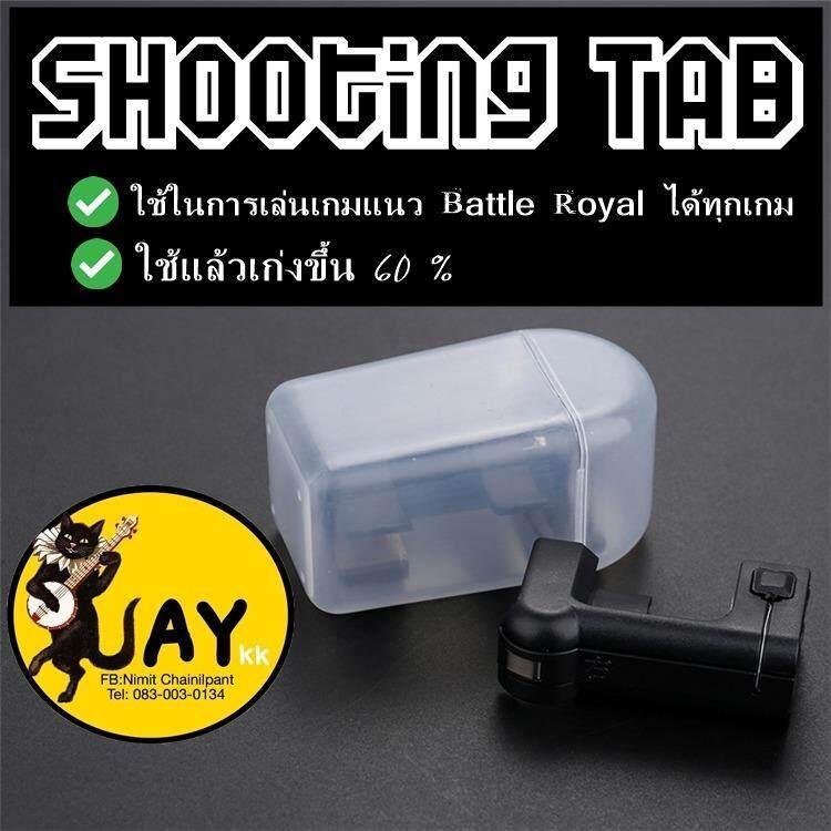 Shooting Tap V.1 จอยเกมสำหรับเล่น ROS PUBG FREEFIRE KNIVES (ได้เป็นคู่)