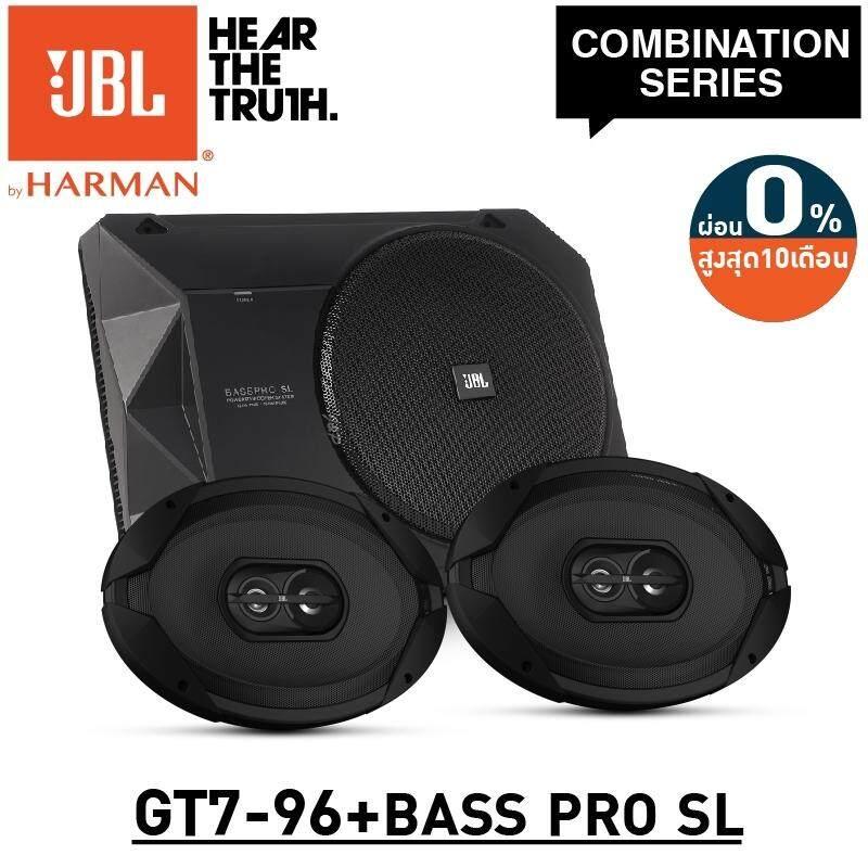 ลดสุดๆ JBL COMBINATION SERIES GT7-96 ลำโพง6x9ติดรถยนต์ จำนวน 1คู่ + JBL BASSPRO SL SUB BOX 8นิ้ว 1ใบ