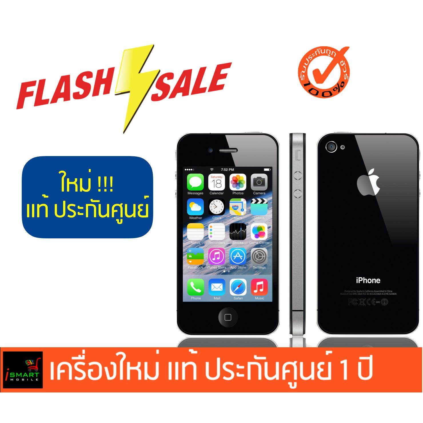 Apple iPhone 4 8GB  ลดเหลือ 3,390.- เครื่องแท้ศูนย์ กดโค๊ตเลย ismart10 ผ่านแอป