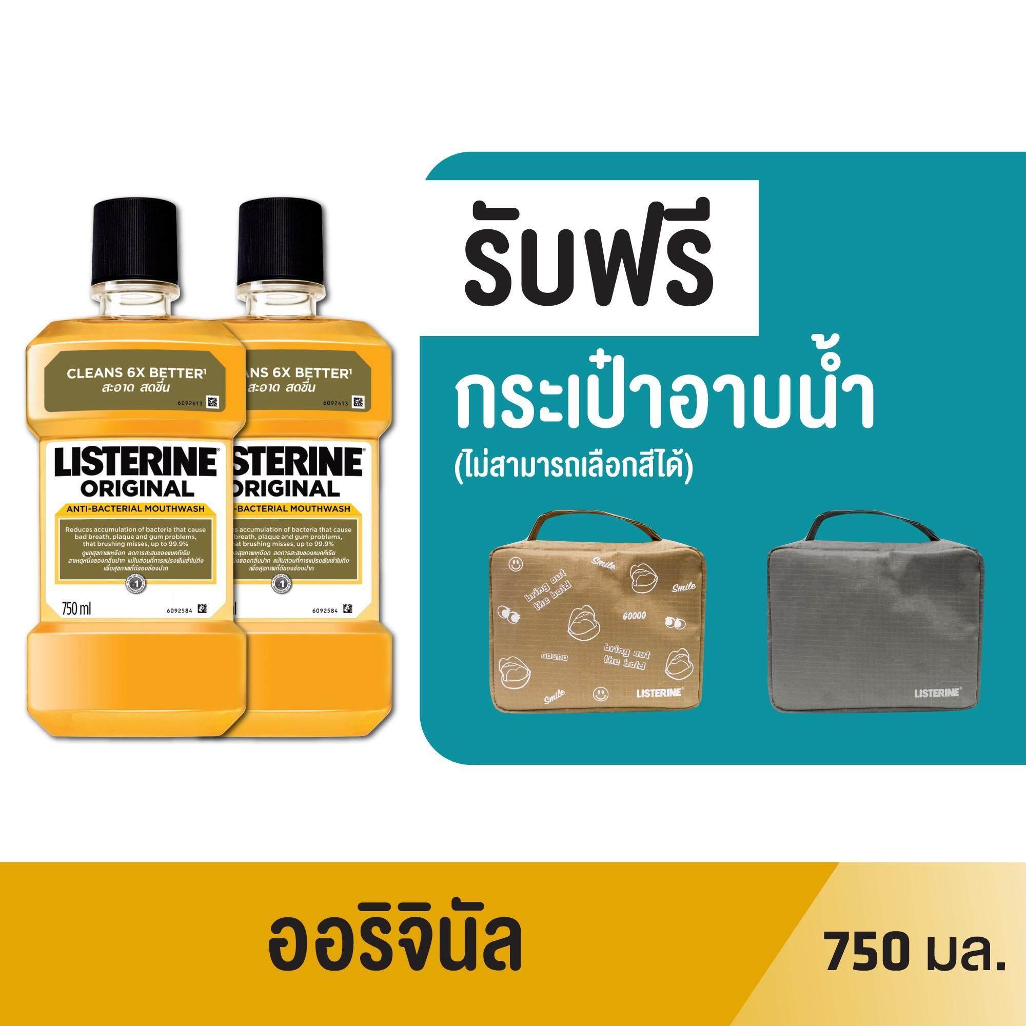 Listerine น้ำยาบ้วนปาก ลิสเตอรีน ออริจินัล 750 มล. x 2 (ฟรีกระเป๋า)