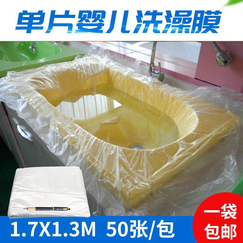 Infant Swimming Pool with Infant Bathtub Membrane/Disposable Shallow Basin Membrane Thickened Bath Film 1.7*1.2 M Single-Chip
