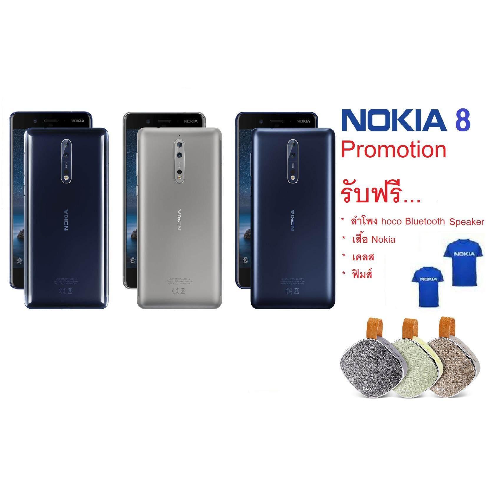 "Nokia 8 / 5.3"" IPS QHD/ Ram 4GB/ Rom 64 GB/Camera F&B13 MP/เครื่องประกันศูนย์ไทยแท้ 100%"