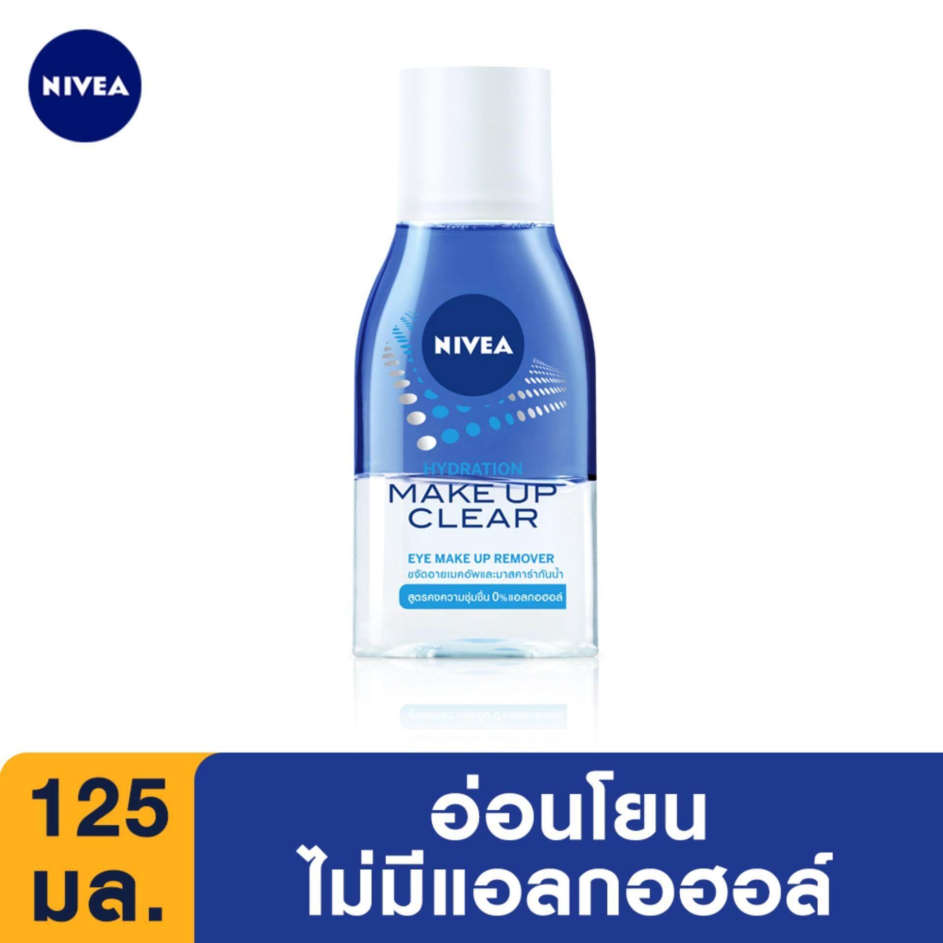 ทบทวน ที่สุด นีเวีย ไฮเดรชั่น เมคอัพ เคลียร์ อาย เมคอัพ รีมูฟเวอร์ 125 มล Nivea Hydration Make Up Clear Eye Make Up Remover 125 Ml