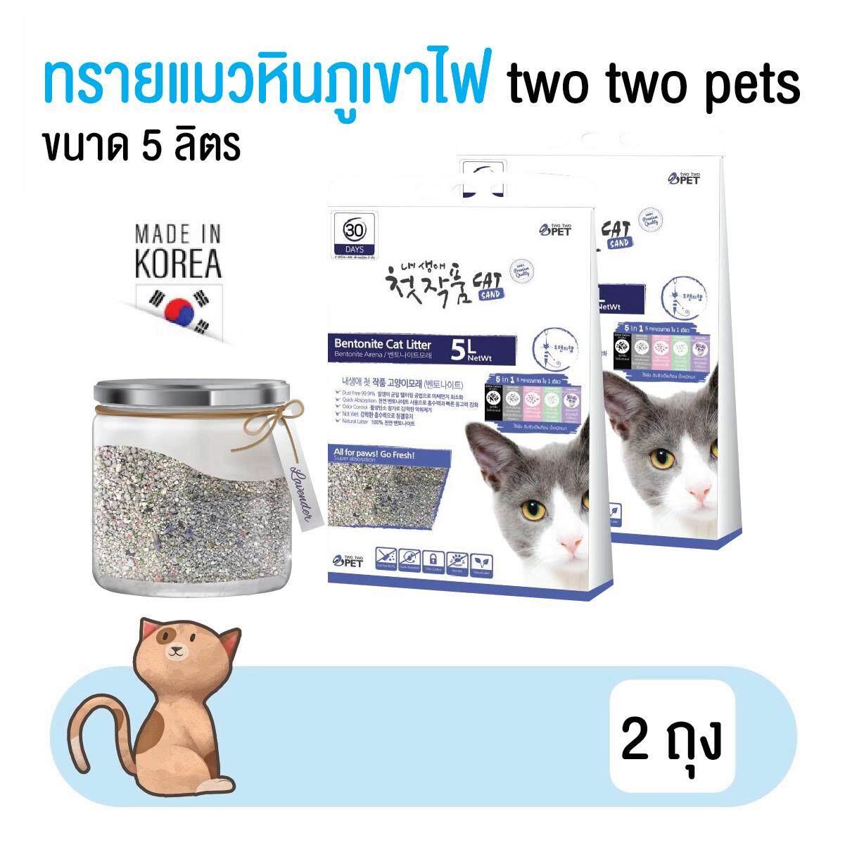 (2 ถุง) ทรายแมว ทรายแมวหินภูเขาไฟ two two pets ทรายแมวไร้ฝุ่น จับตัวเป็นก้อน ดับกลิ่น 100% ขนาด 5 ลิตร