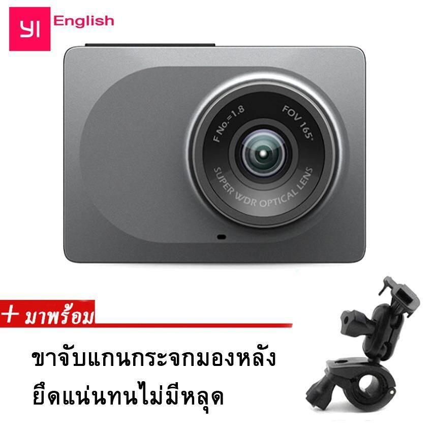 Xiaomi Yi Dash Cam กล้องติดรถยนต์  Full HD 1080P ADAS Wi-Fi Version English (Gray) + ขายึดกล้องติดแกนกระจกมองหลัง