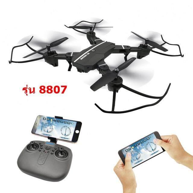 โดรนถ่ายภาพ Drone ราคา ไม่แพง โดรนติดกล้อง โดรนพับได้ บังคับผ่านมือถือได้ ระบบ Wifi กล้องคมชัดระดับ Hd 720p 2mp Camera และฟังก์ชั่นครบครัน - Mini Foldable Drone 8807w By Comebackagain.