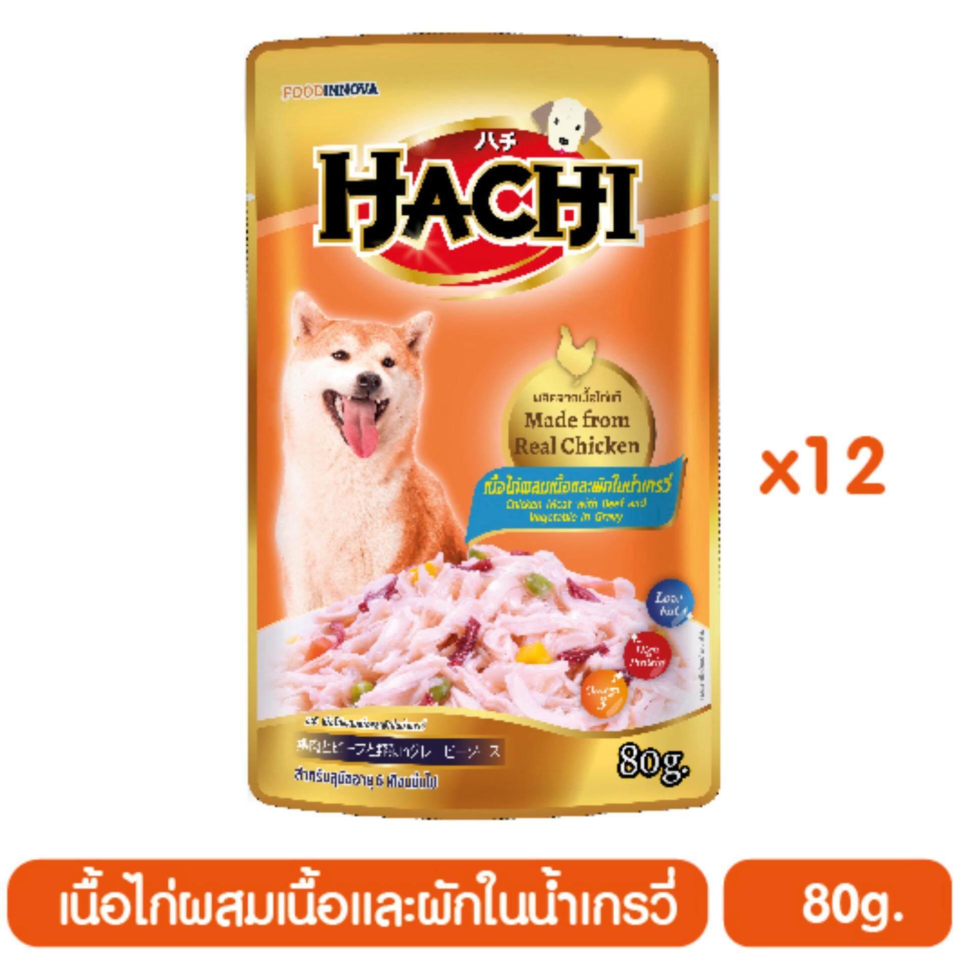 ขาย ซื้อ Hachi ฮะจิ เนื้อไก่ผสมเนื้อและผักในน้ำเกรวี่ 80 G X 12 ซอง