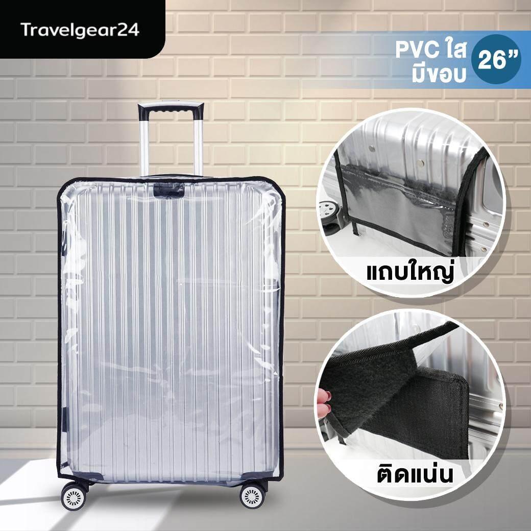 Travelgear24 พลาสติกใสคลุมกระเป๋าเดินทาง 26 นิ้ว กันเปื้อน กันริ้วรอยและกันน้ำ Pvc Cover Suitcase.