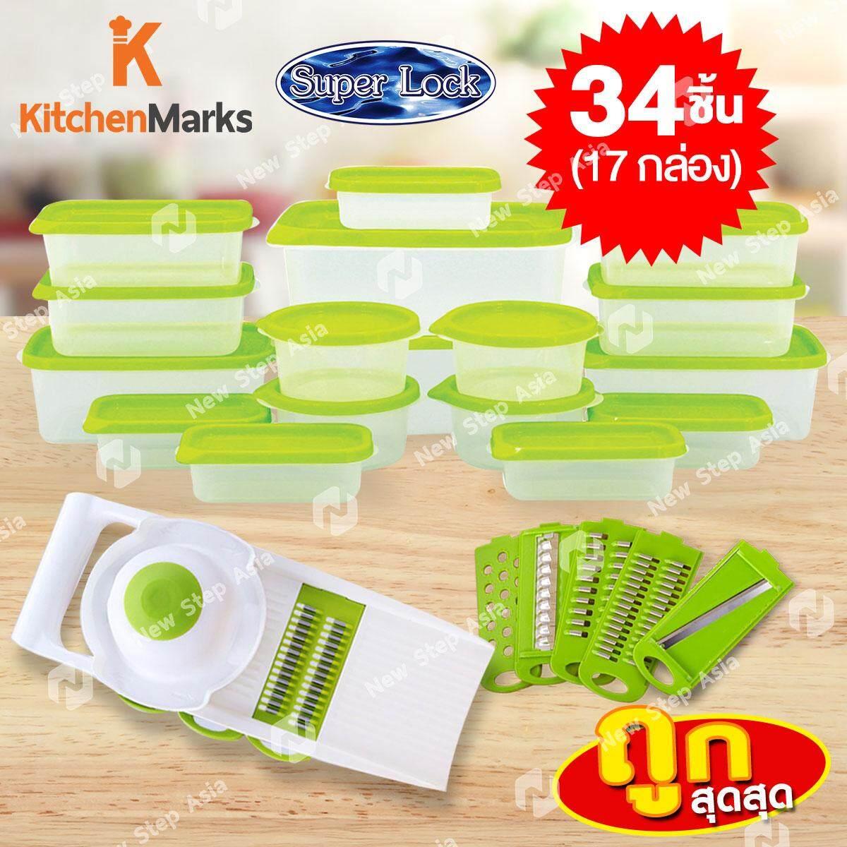 KitchenMarks ชุดสไลด์ผักผลไม้ ชุดมีดหั่นผัก แถมฟรี! กล่องถนอมอาหาร Super Lock 34 ชิ้น รวมฝา (17 กล่อง) ขนาดรวม 1,050 ml BPA-Free ป้องกันแบคทีเรีย เข้าไมโครเวฟได้ กล่องใส่อาหาร กล่องข้าว กล่องพลาสติก superlock slicers เครื่องหั่นผักผลไม้ new step asia