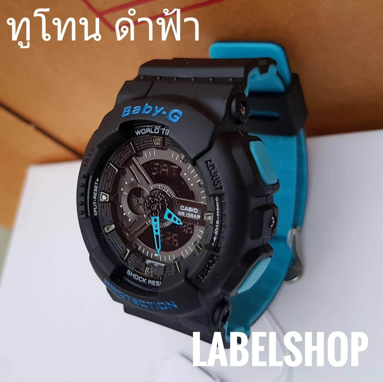 นาฬิกาแฟชั่น Baby-G By G-Factory.
