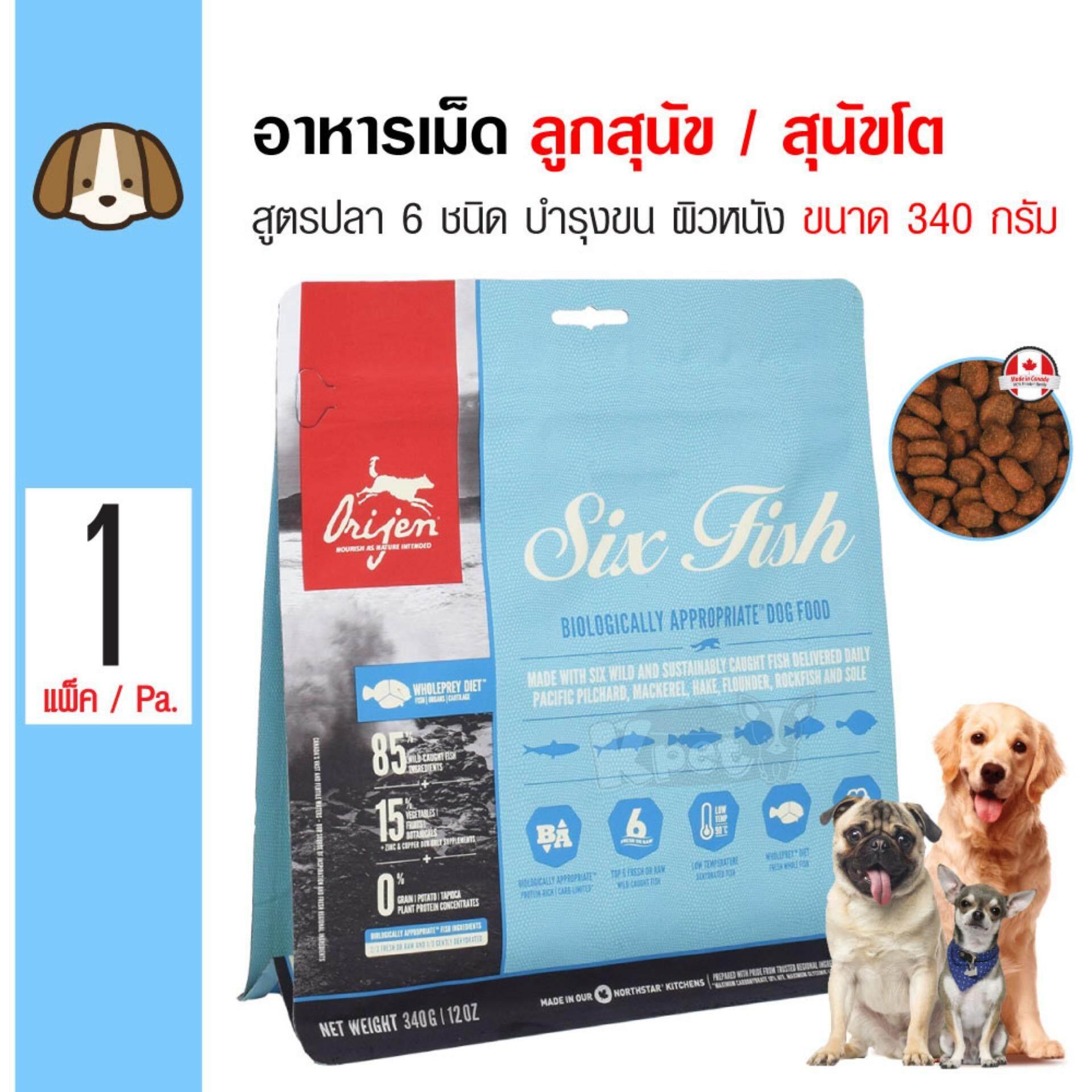 Orijen Dog Six Fish อาหารสุนัข สูตรเนื้อปลา 6 ชนิด บำรุงขนและผิวหนัง สำหรับสุนัขทุกวัย (340 กรัม/ถุง).