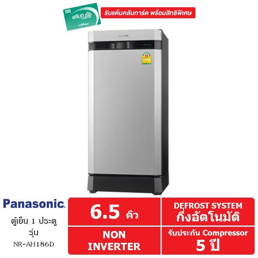 ซื้อ Panasonic ตู้เย็น 1 ประตู ขนาด 6 5 คิว รุ่น Nr Ah186D S สีเงิน ออนไลน์