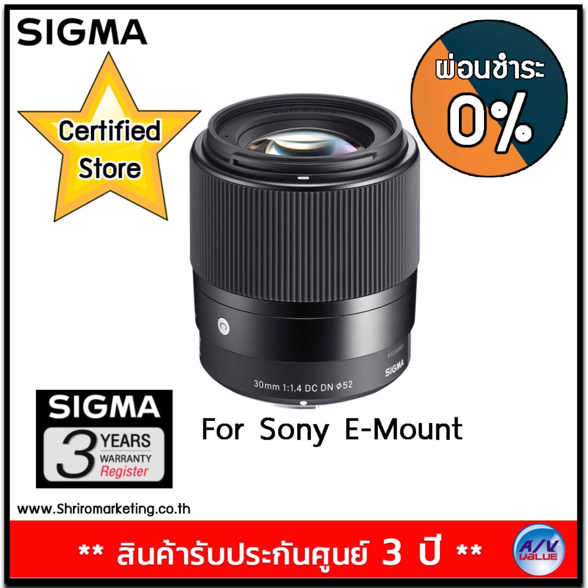 Sigma Lens 30mm F1.4 Dc Dn For Sony E-Mount ***ผ่อน 0% 10 เดือน.