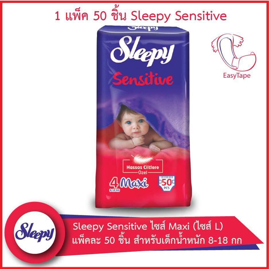 Sleepy Sensitive ไซส์ Maxi (ไซส์ L) แพ็คละ 50 ชิ้น สำหรับเด็กน้ำหนัก 8-18 กก.