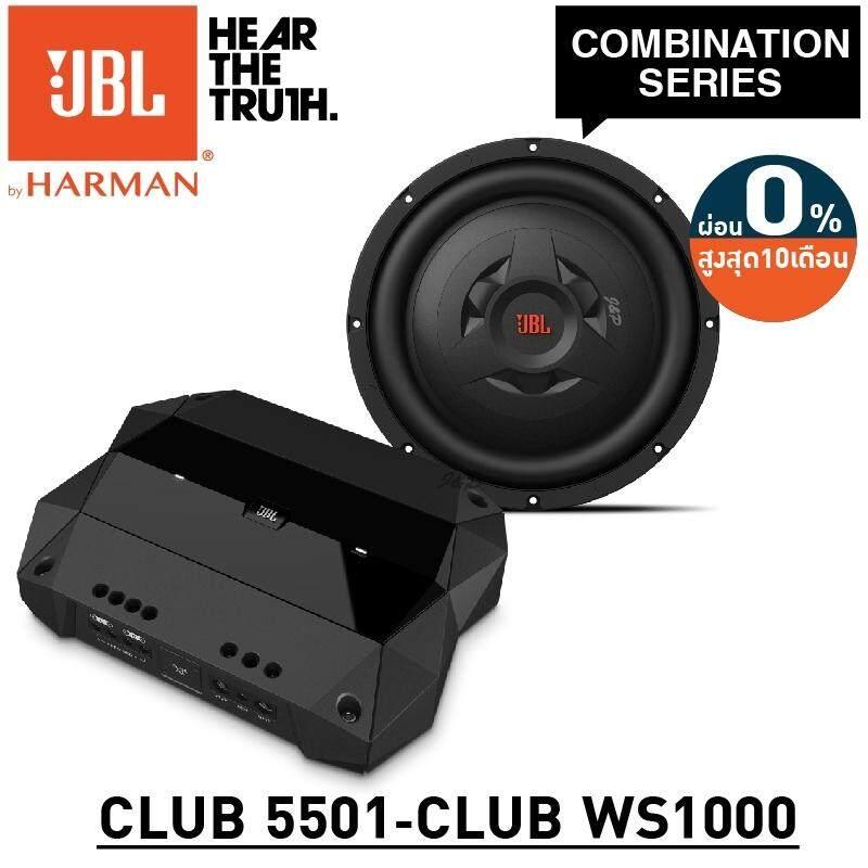 JBL COMBINATION SERIES CLUB 5501 เพาเวอร์แอมป์ CLASS D + CLUB WS1000 ซับวูฟเฟอร์แบบบาง 10นิ้ว จำนวน 1ดอก