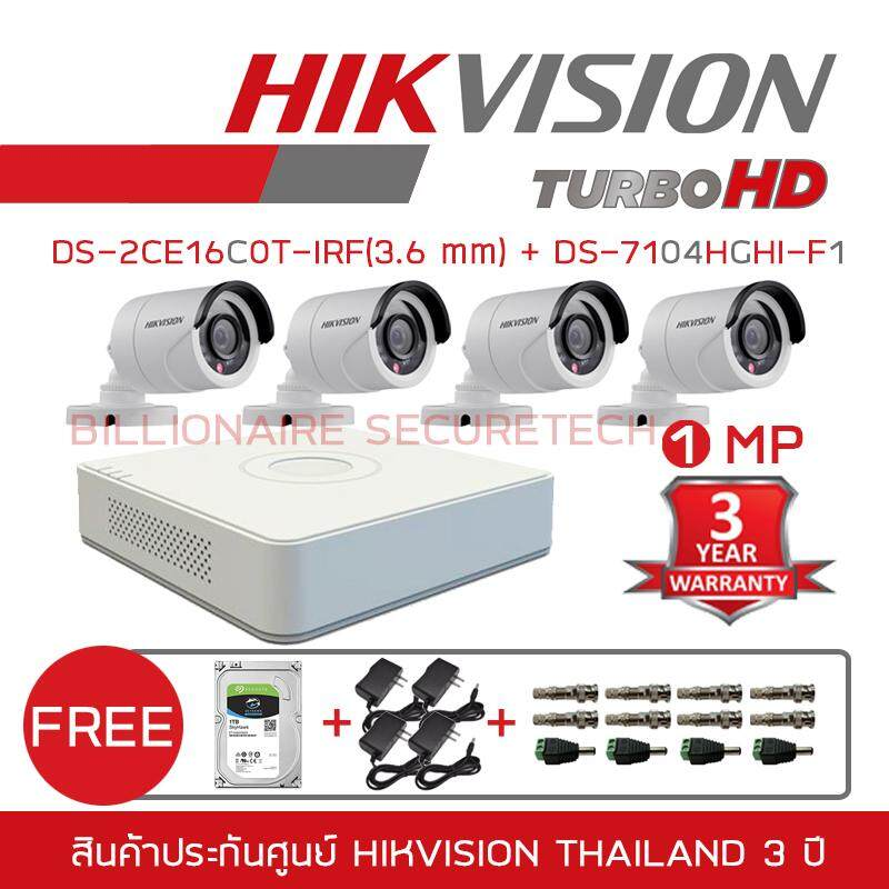 Hikvision Set 4ch 1 MP (DS-7104HGHI-F1 , DS-2CE16C0T-IRFx4 LENS 3.6 mm) 'FREE' BNC +DC+HDD+ADAPTOR