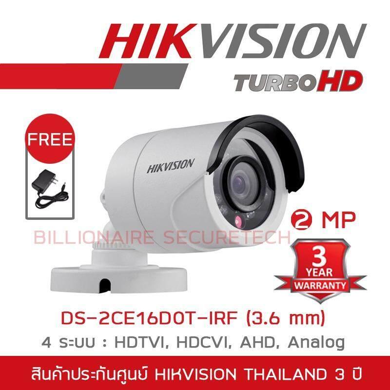 Hikvision HDTVI 1080P รุ่น DS-2CE16D0T-IRF (3.6 mm) 4 ระบบ : HDTVI, HDCVI, AHD, ANALOG มีปุ่มปรับระบบในตัว (2 MP)  'FREE' ADAPTOR