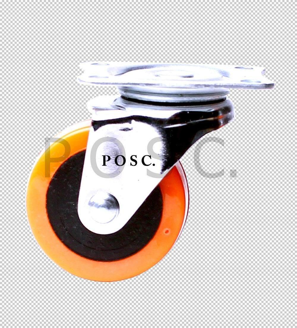 Posc.(1 ชุด 4 ล้อ) ลูกล้อpvc/pu. ขนาด 2 นิ้ว(50 Mm.)  แบบแป้นหมุน  ไม่มีเบรค เลือกสีได้ (ล้อเป็น).