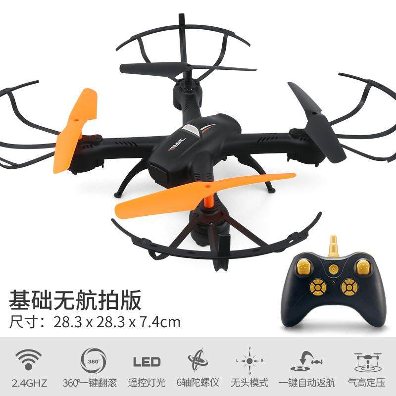 Charging Boy Men Children Helicopter Airplane By Taobao Collection.