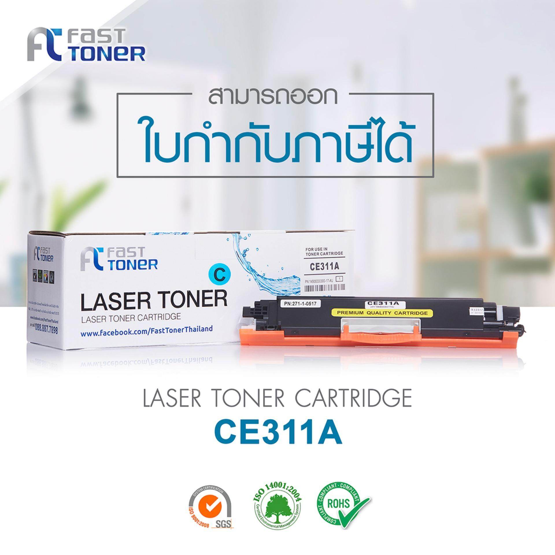 Fast Toner HP ตลับหมึกเทียบเท่า HP 126A รุ่น CE311A (สีฟ้า) สำหรับปริ้นเตอร์ HP LaserJet Printer CP1025/Cp1025NW/M175nw