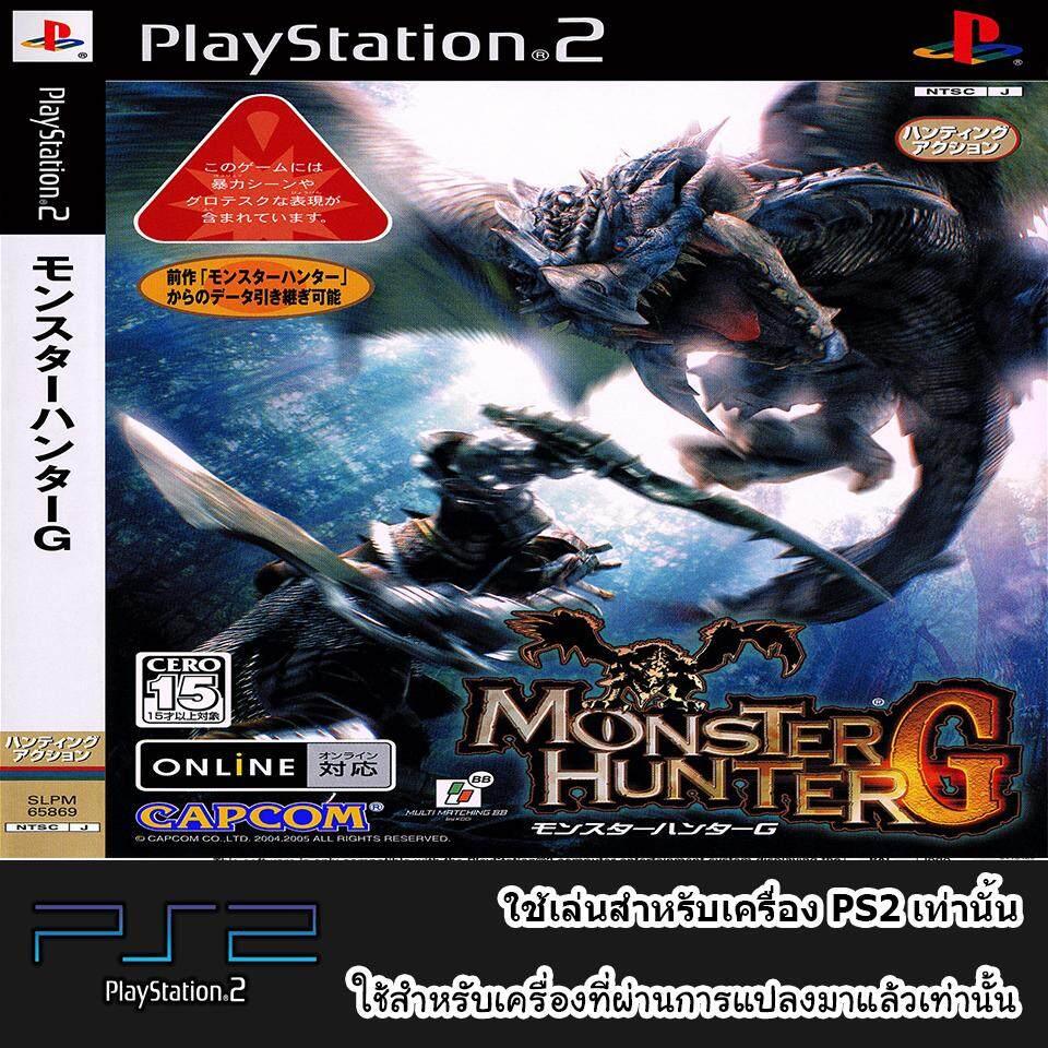 Monster Hunter G (Japan)