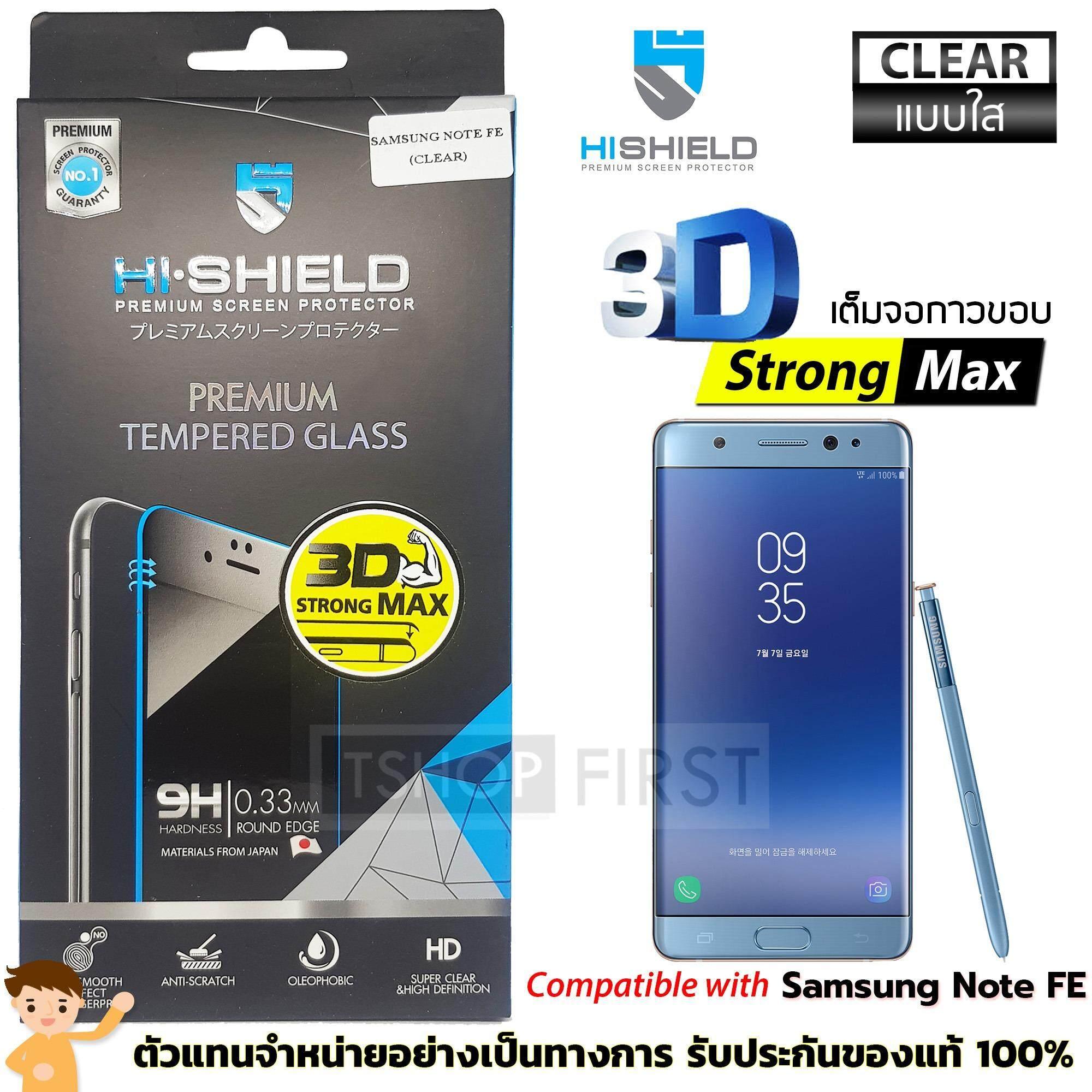 ราคา Hishield 3D Strong Max ไฮชิลด์ ฟิล์มกระจกนิรภัยเต็มจอขอบโค้ง For Samsnug Note Fe Hishield Thailand