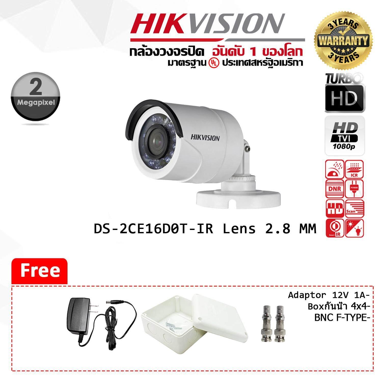 กล้องวงจรปิด Hikvision  HDTV Bullet Camera 2 ล้านพิกเซล เลนส์ 2.8 mm DS-2CE16D0T-IR  ฟรี Adaptor 12V 1A x 1  Boxกันน้ำ  ขนาด 4x4 x 1  BNC F-TYPE x 2