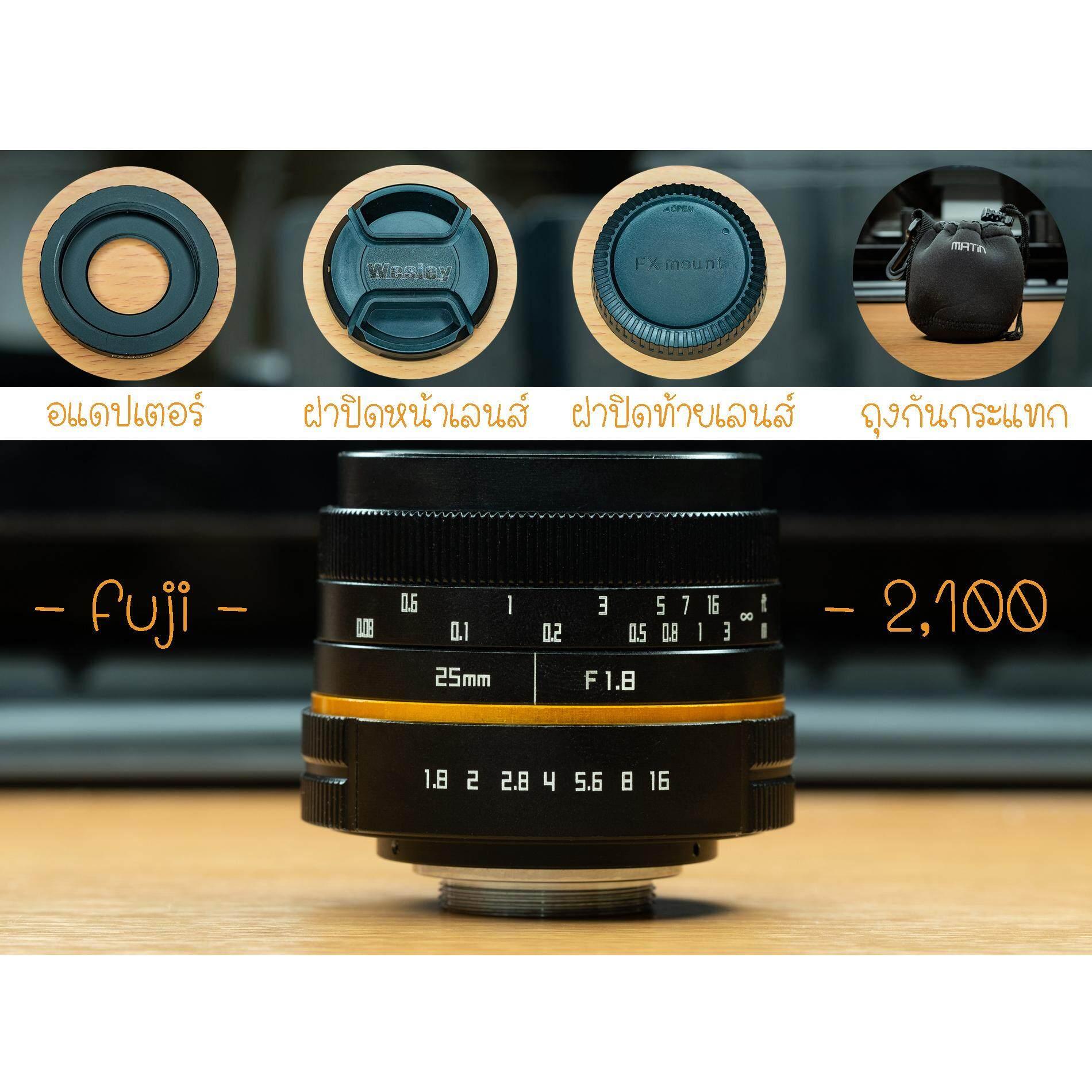 เลนส์มือหมุน Apsc 25mm Gold Edtion (wesley) F1.8 For Fujifilm (black).