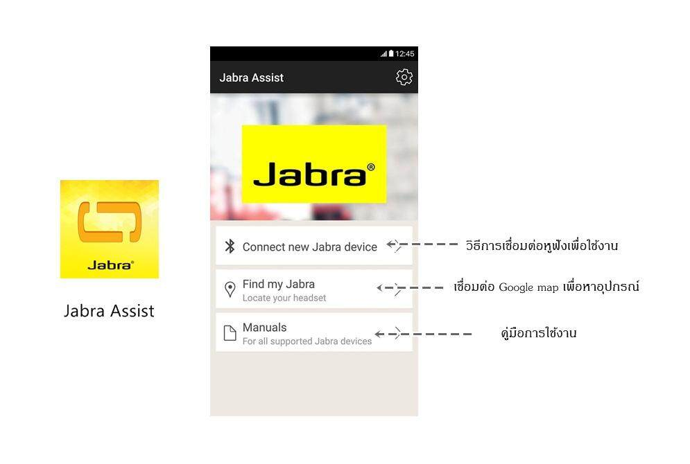 Jabra-assist.jpg