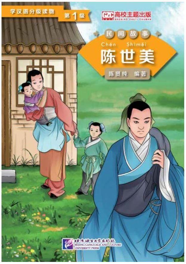 หนังสืออ่านนอกเวลาภาษาจีน เรื่องเฉินซื่อเหม่ย.