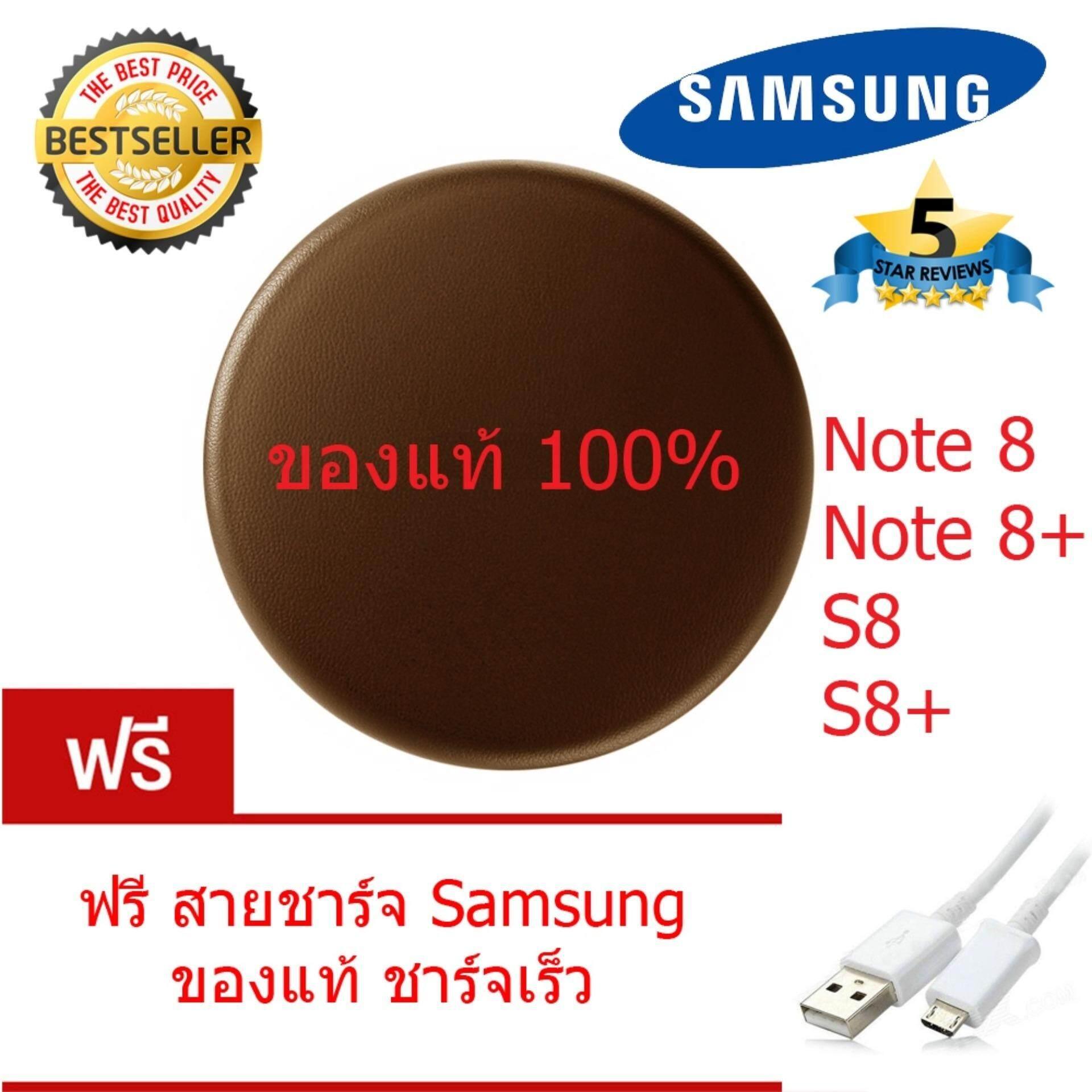 Samsung Wireless Charger Pad ที่ชาร์จไร้สาย คุณภาพสูง For Samsung S8 S8 Edge S8Plus Note 5 S6 Edge Plus S7 S7 Edge ของแท้