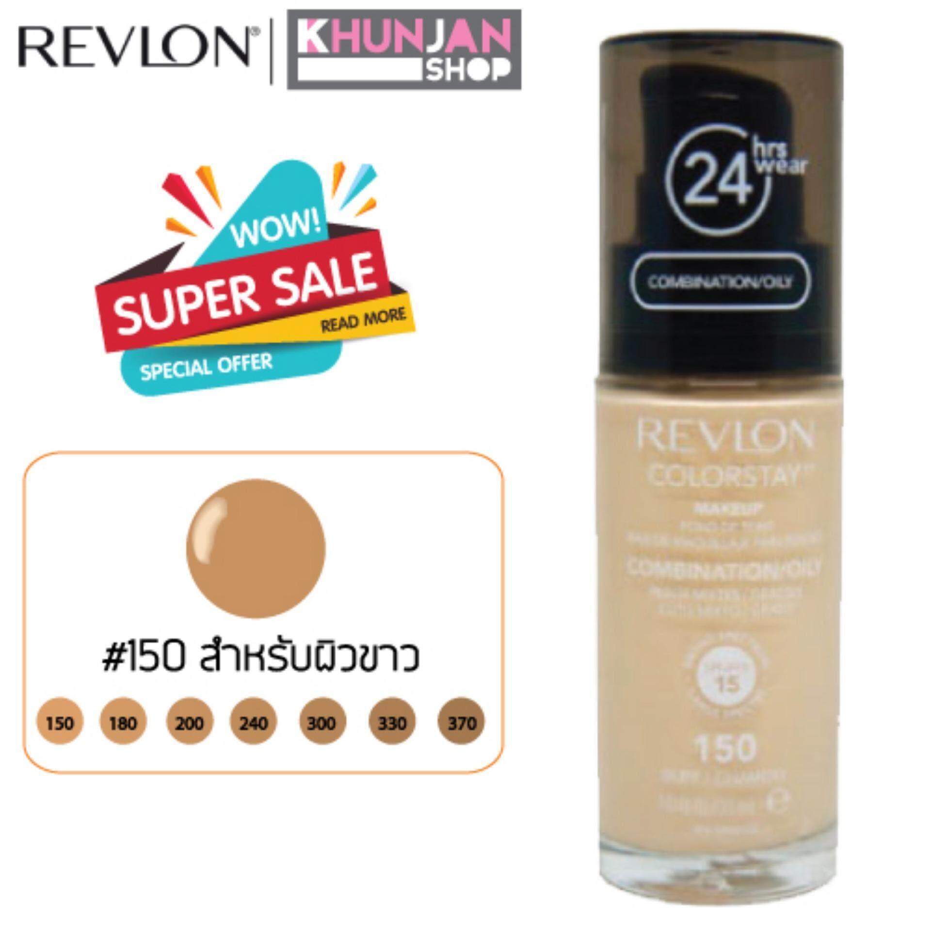 ขาย ซื้อ รองพื้นเรฟลอน Revlon Colorstay Foundation เบอร์ 150 Buff ผลิตปี2560